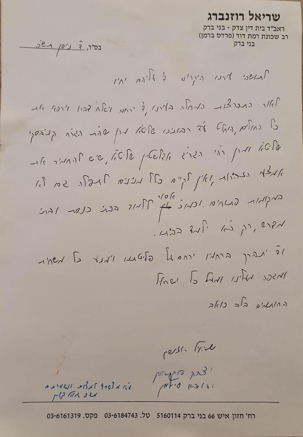 קורונה - מרן ר' חיים קנייבסקי: אין להתפלל במנין!